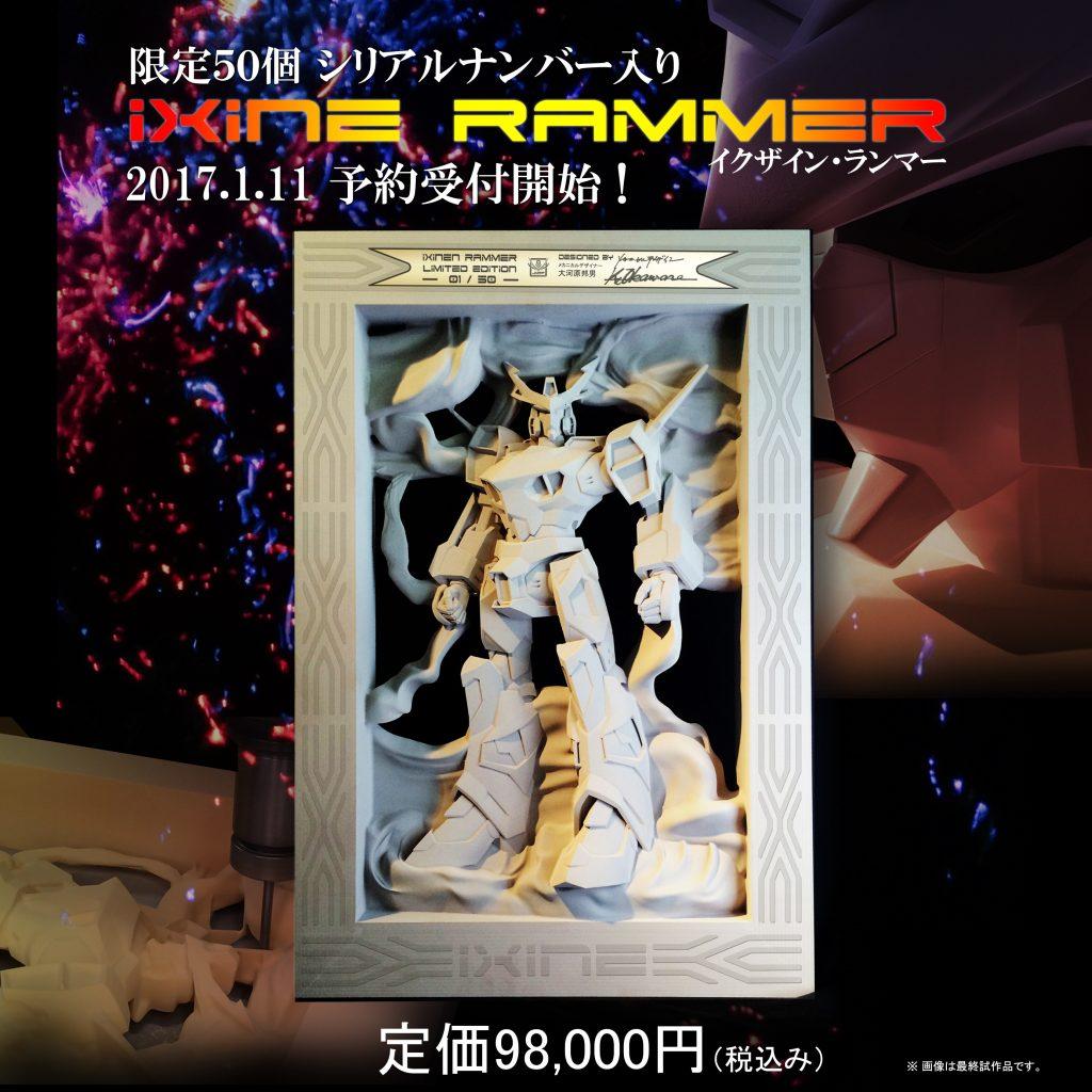 iXine RAMMER01
